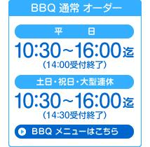 10:30〜15:00