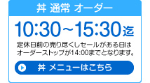 10:30〜15:30