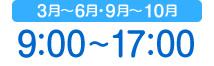3月〜6月・9月〜10月 9:00〜17:00