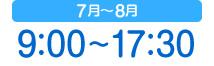 7月〜8月 9:00〜17:30